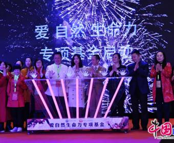 """中国下一代教育基金会""""爱自然生命力专项基金"""" 启动"""