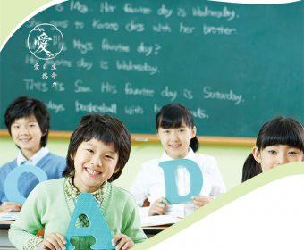 青少年国际视野与英语全能特训营