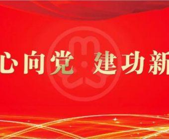 新时代 新家风 新征程 ——献礼建国70周年大型家风家教学术论坛在江苏无锡隆重举行